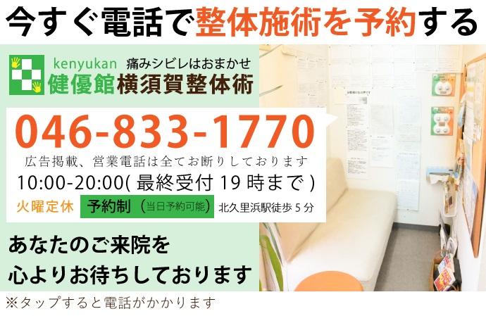 健友館横須賀
