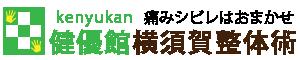 横須賀市北久里浜の口コミ多数の整体なら健優館横須賀整体術