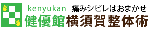 健優館横須賀整体術は横須賀市北久里浜で口コミ多数の整体院